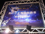 Shanghai740_AcrobaticsEra